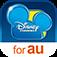 WATCHディズニー・チャンネル for Disney pass